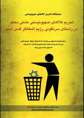 نمایشگاه تحریم کالاهای و شرکت های صهیونیستی اسرائیلی