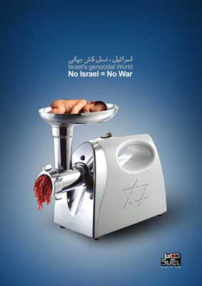 بایکوت شرکت ها و کالاهای اسرائیلی صهیونیستی