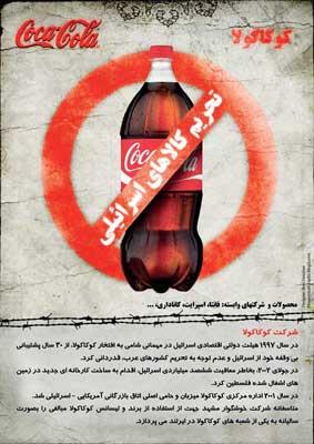 دلایل صهیونیستی بودن کوکاکولا