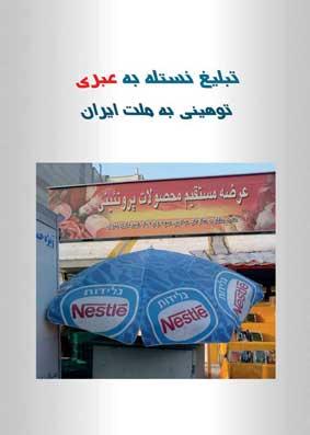 تبلیغ نستله به زبان عبری در ایران!!!