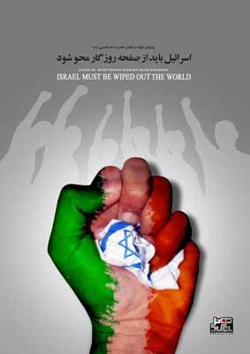 تحریم کالاهای صهیونیستی اسرایئلی